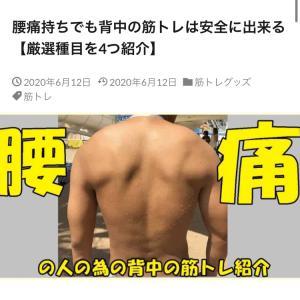 腰痛の人の為の筋トレ方法をまとめました。