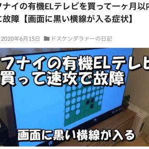 フナイ【funai】のテレビが買って直ぐ壊れた話