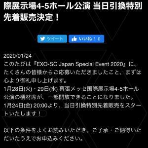 EXO-SC[当日引換特別先着販売決定]