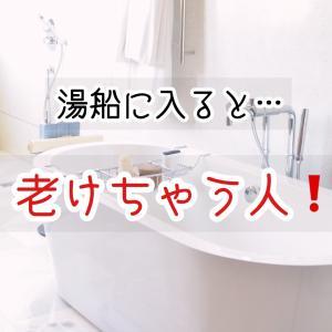 お風呂で老ける人☆