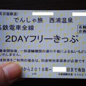 6泊7日で18万円(2人分) ~今回の旅行もキッチリ予算内に収まった理由~