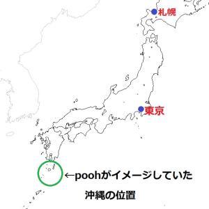 お恥ずかしい話ですが…日本地図を見てビックリしちゃった私です
