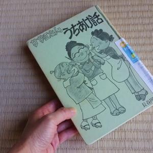 きっかけは朝ドラ「マー姉ちゃん」!懐かしい本を2冊読みました