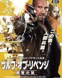 「ウルフ・オブ・リベンジ 復讐の狼」、スコット・アドキンスが製作総指揮・主演を務めたアクション!