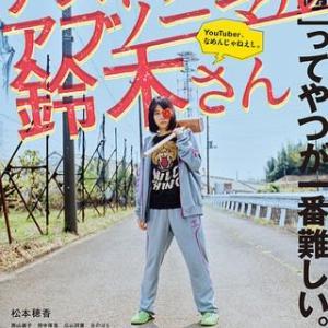 「アストラル・アブノーマル鈴木さん」、松本穂香さんW主演!