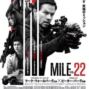 「マイル22」、全方位集中砲火!
