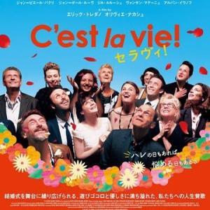 「セラヴィ!」、フランス豪華結婚式の裏表!