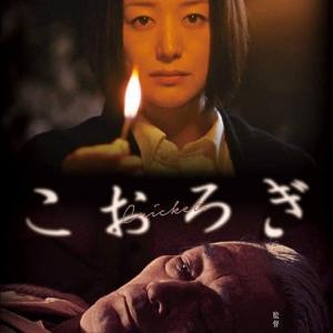 「こおろぎ」、謎多き未公開映画がリリース!