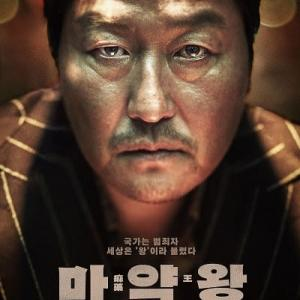 「麻薬王」、1970年代の韓国、麻薬でのし上がった男がいた!