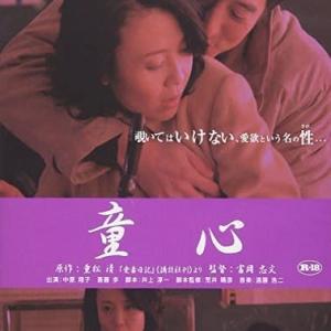 『童心 重松清原作「愛妻日記」より』、官能映画です!