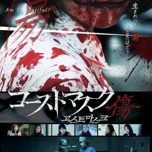 「ゴーストマスク 傷」、韓国版口裂け女!
