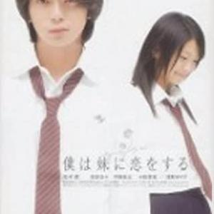 「僕は妹に恋をする」、松潤と榮倉奈々の禁断の恋!
