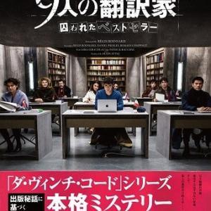 「9人の翻訳家 囚われたベストセラー」、出版秘話ミステリー!
