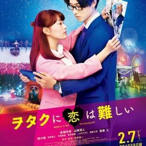 「ヲタクに恋は難しい」ゲームオタクカップルのミュージカル!