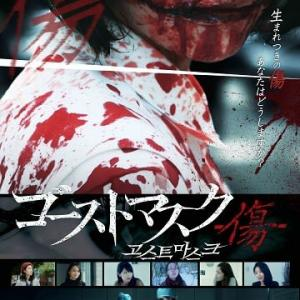 「ゴーストマスク 傷」、日韓合作映画! 口裂け女と整形手術!