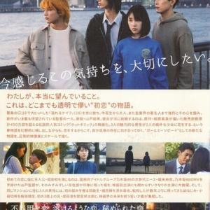 「ホットギミック ガールミーツボーイ」、女子高生をめぐる3人の男性の恋物語!