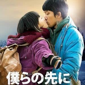 「僕らの先にある道」、恋と別れ、せつないラブストーリー!
