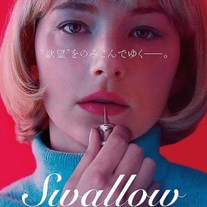 「Swallow スワロウ」、異物を飲み込む女!