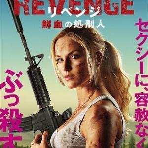 「REVENGE リベンジ 鮮血の処刑人」、最強女兵士の復讐!