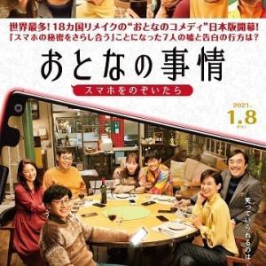 「おとなの事情 スマホをのぞいたら」、世界18カ国でリメイクされたイタリアのコメディ映画の日本版。