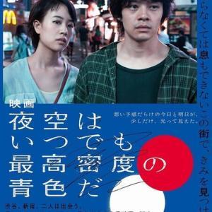 「夜空はいつでも最高密度の青色だ」、優しくてぶっきらぼうな最高密度の恋愛映画!