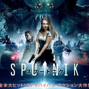 「スプートニク」、ロシア版SF生命体!