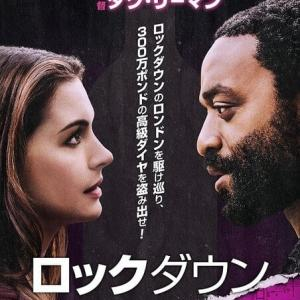 「ロックダウン」、アンハサウェイ主演の3億円ダイヤ強奪作戦!