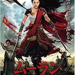 「ムーラン 最後の戦い」、中国版のムーラン!