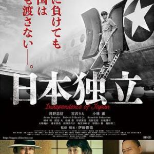 「日本独立」、日本国憲法の成立過程を描く!