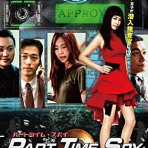 「パート・タイム・スパイ」、韓国の就職困難が?