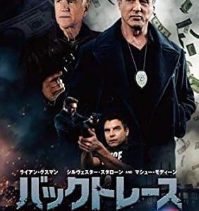 「バックトレース」、シルベスター・スタローンが出ている犯罪映画!