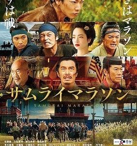 「サムライマラソン」、幕末、日本最初のマラソン大会が開かれた!