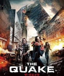 「THE QUAKE ザ・クエイク」、大都会の地震、家族を助けようとする地震学者!