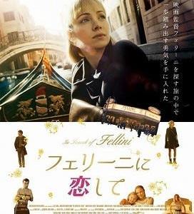 「フェリーニに恋して」、20歳の少女がフェリーニの映画に触発され、イタリアへ!