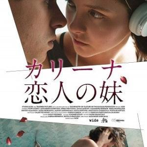 「カリーナ、恋人の妹」、ロシア新人監督による青春物語!