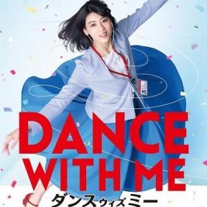 「ダンスウィズミー」、日本では珍しいダンシング映画!