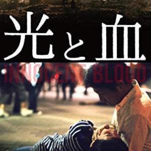 「光と血」、被害者になった者、加害者になった者の喪失と再生を描く。