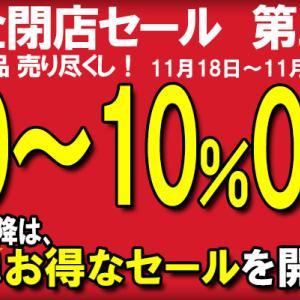 閉店セール第二弾!! 18日より 最大50%OFF