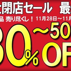 閉店セール 最終弾!28日より最大80%OFF!