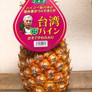 日本で台湾パインが食べれる喜び