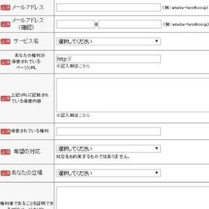 アメーバブログ著作権侵害に対する対応!Amebaカスタマーサービスの回答