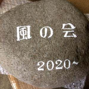 石に名前を書く
