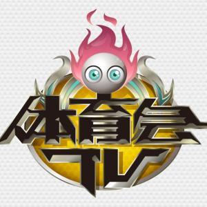 炎の体育会TV TBS