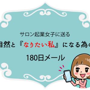 【無料メール講座】サロン起業女子に送る180日メール
