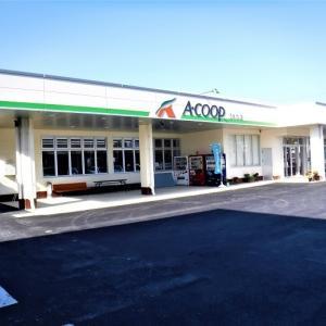 宮古島「Aコープうえの店」が新装新たに10日、グラウンドオープンする