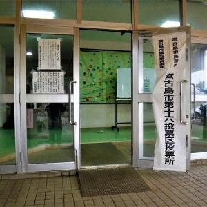 矛盾を抱えて前途は多難のようだがー新人座喜味氏が当選(宮古島市長選挙)