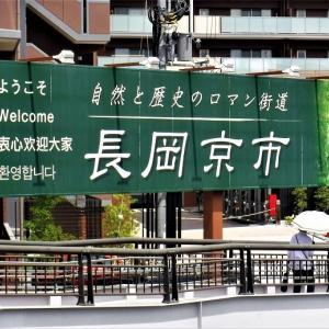阪急電鉄「西山天王山駅」周辺を巡る