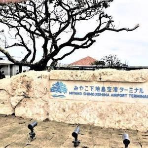 「みやこ下地島空港」と「台湾」との新航路開設は難航  ご報告②   宮古の夏の風景2題