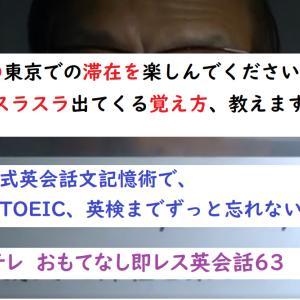 「残りの東京での滞在を楽しんでください。」英会話文記憶術 Eテレのおもてなし即レス英会話63