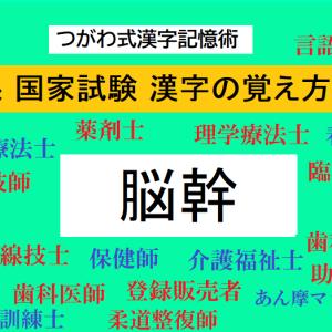 医療系 国家試験 漢字の覚え方32 脳幹 つがわ式漢字記憶術